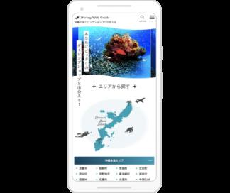 沖縄のダイビングショップポータルサイト