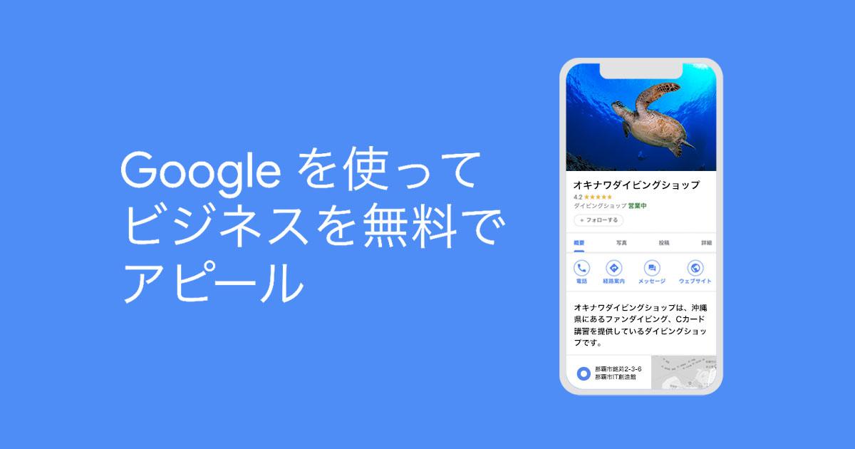 無料でダイビングショップをPR!初心者向け「Googleマイビジネス」の使い方