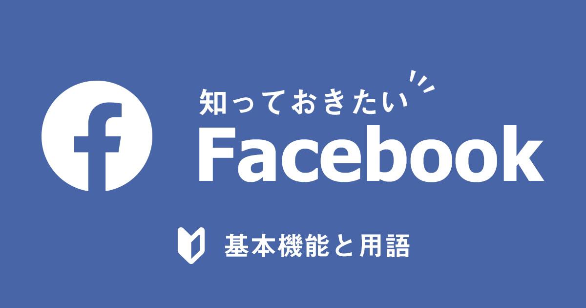 Facebook初心者向け!知っておきたい基本機能と用語
