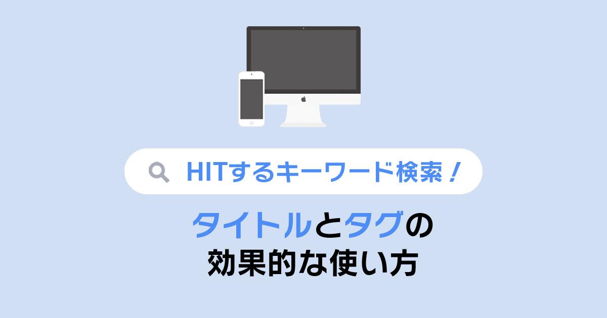 キーワード検索にHitする!タイトルとディスクリプションの効果的な使い方