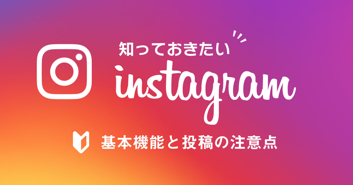 【Instagram】知っておきたい基本機能と投稿の注意点