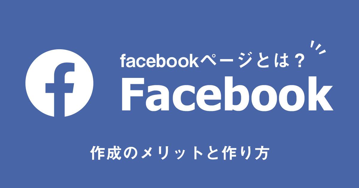 Facebookページとは?作成するメリットとページの作り方