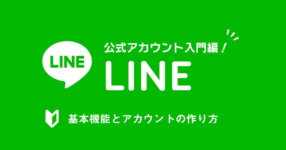 LINE公式アカウント入門編!基本機能とアカウントの作り方