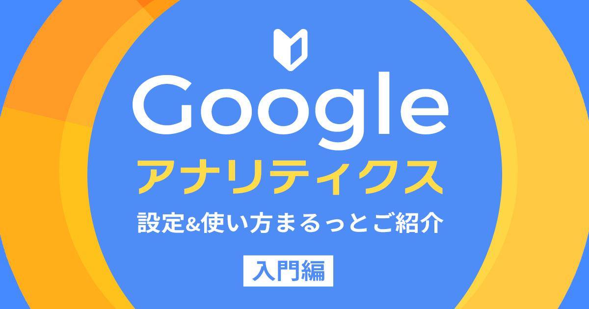 Googleアナリティクス入門!設定&使い方まるっとご紹介
