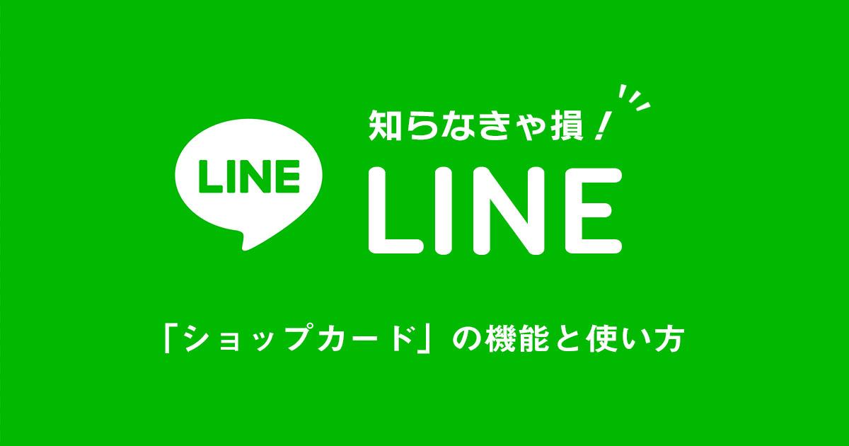 知らなきゃ損!LINE公式アカウント「ショップカード」の機能と使い方