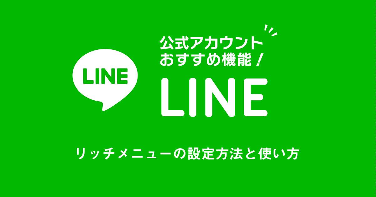 LINE公式アカウントおすすめ機能!リッチメニューの設定方法と使い方