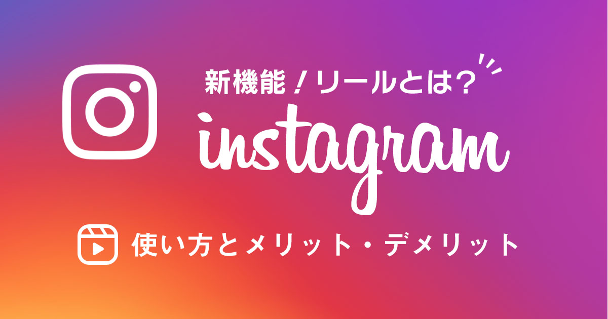Instagramの新機能!「リール」の使い方とメリット・デメリット