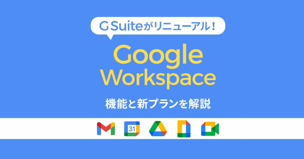 G SuiteがGoogle Workspaceに変更!機能・新プランを解説