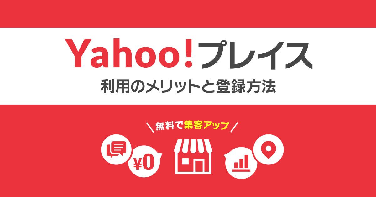 無料で集客UP!新サービス・Yahooプレイス利用のメリットと登録方法