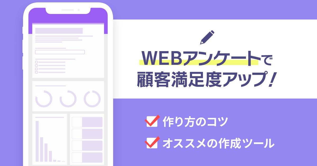 webアンケートで顧客満足度UP!作り方のコツとオススメの作成ツール