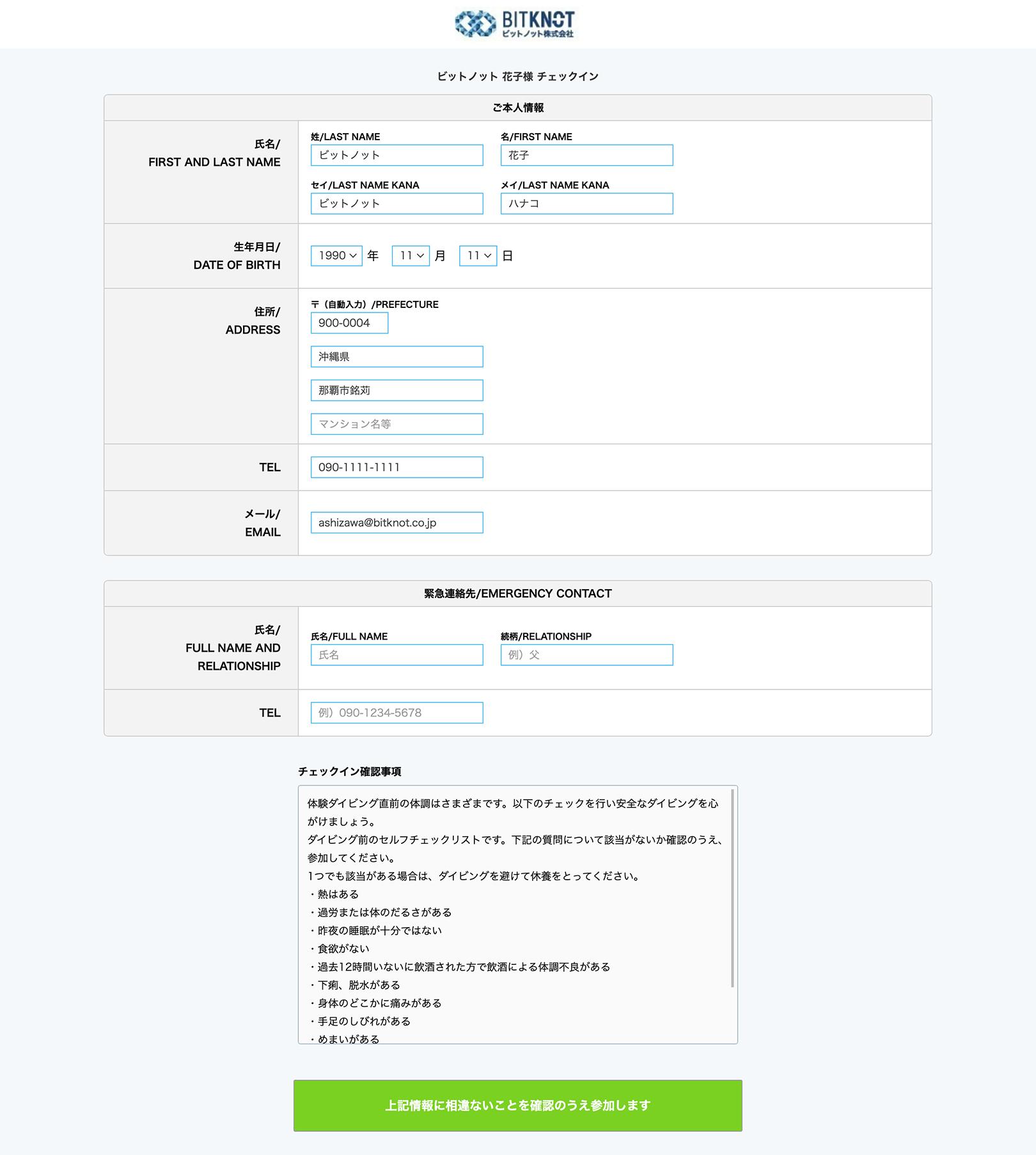 予約後のお悩み②:紙の申込書をやめたいのイメージ