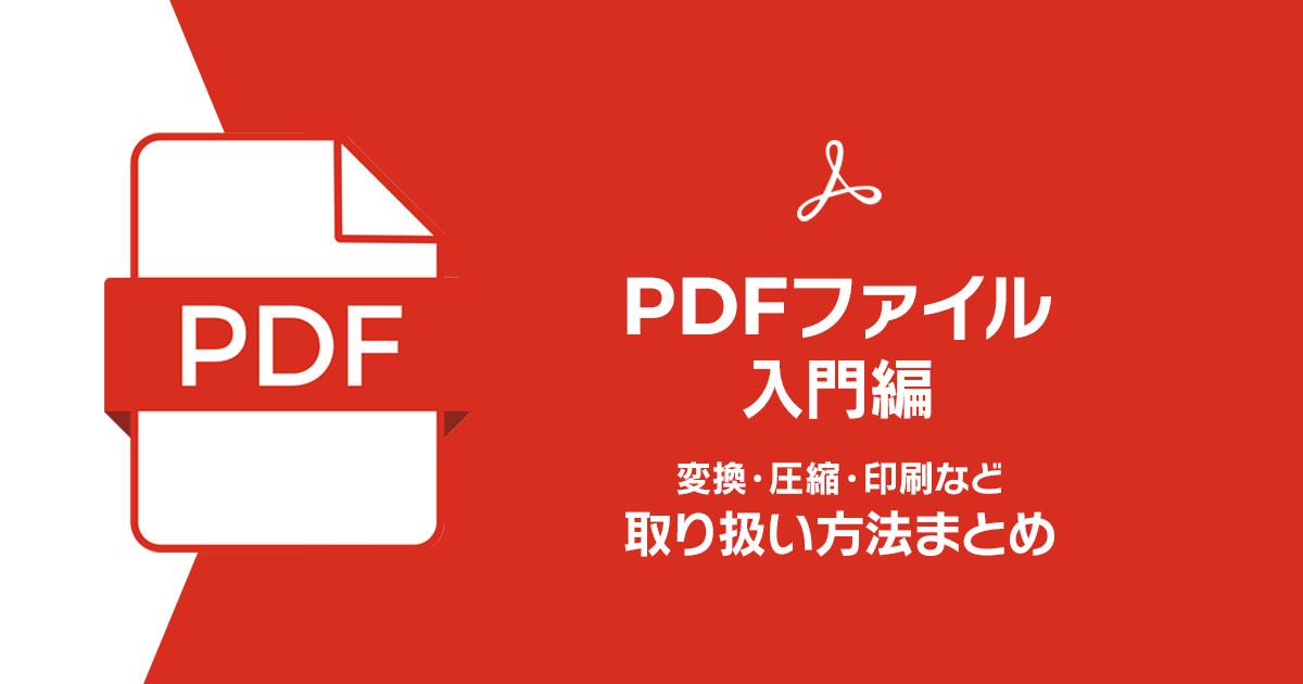 【PDFファイル入門編】変換・圧縮・印刷など取り扱い方法まとめ