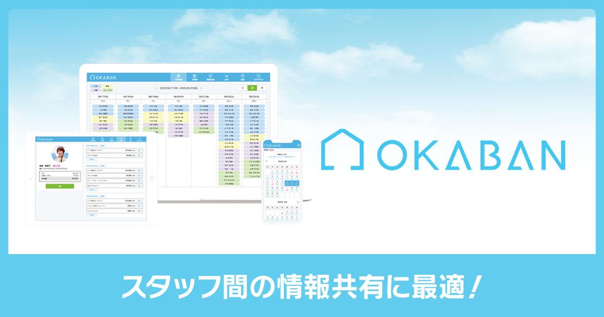 スタッフ間の情報共有に最適!ダイビング専用予約システム【OKABAN】