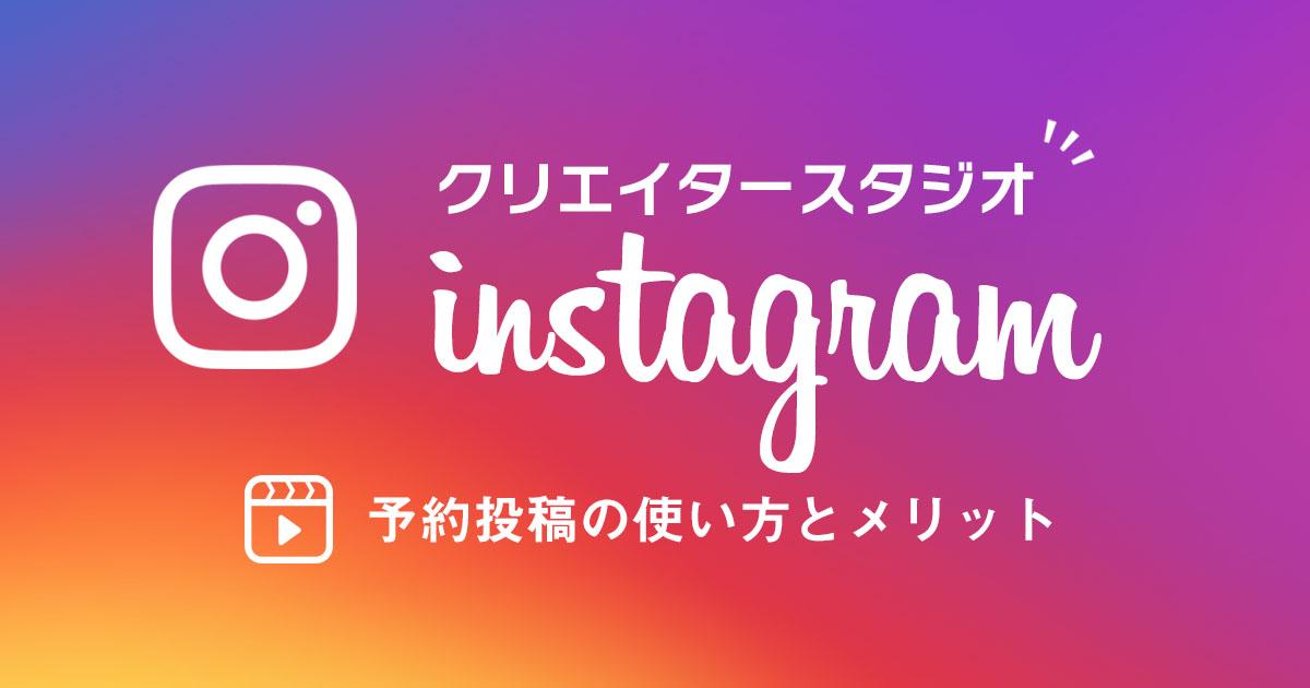 無料で使える!Instagram予約投稿ツール「クリエイタースタジオ」