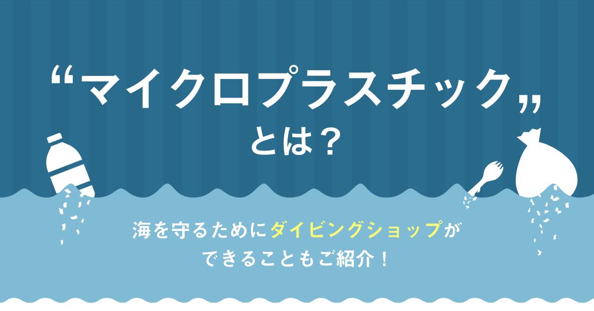 マイクロプラスチックとは?海を守るためにダイビングショップ様ができることもご紹介!