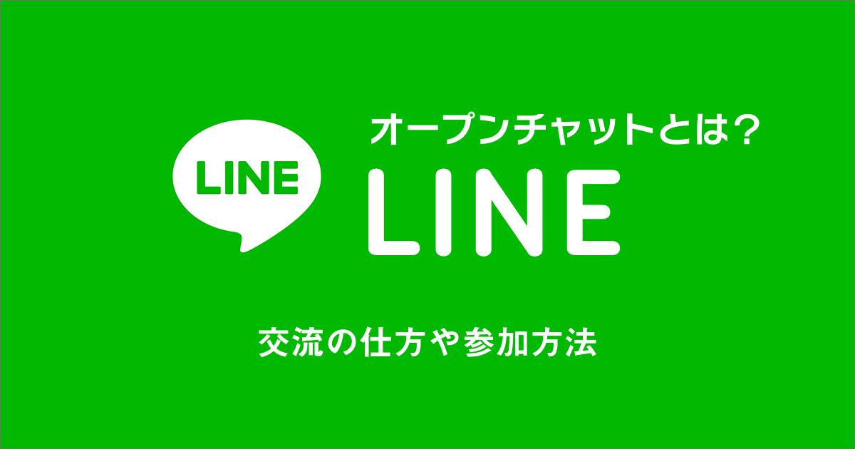 LINEのオープンチャットとは?交流の仕方や参加方法などをご紹介