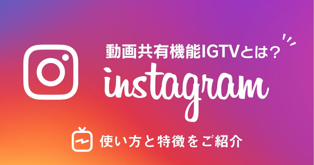 Instagramの「IGTV」とは?投稿方法やほかの投稿とのちがいを紹介!