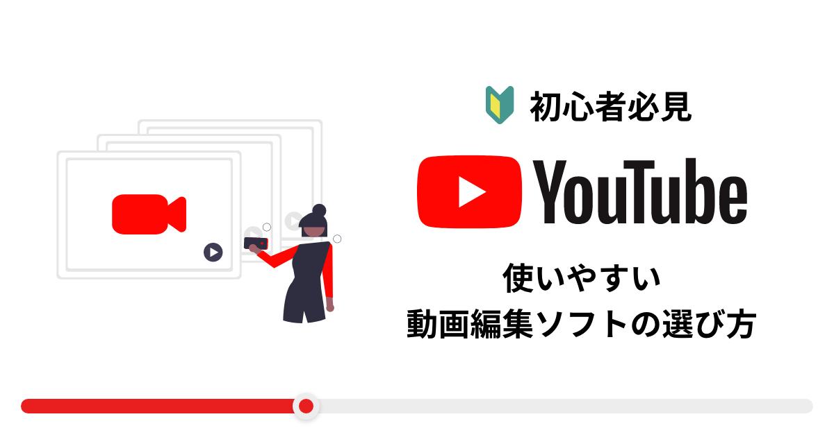 【YouTubeを始めたい方必見】使いやすい動画編集ソフトの選び方!
