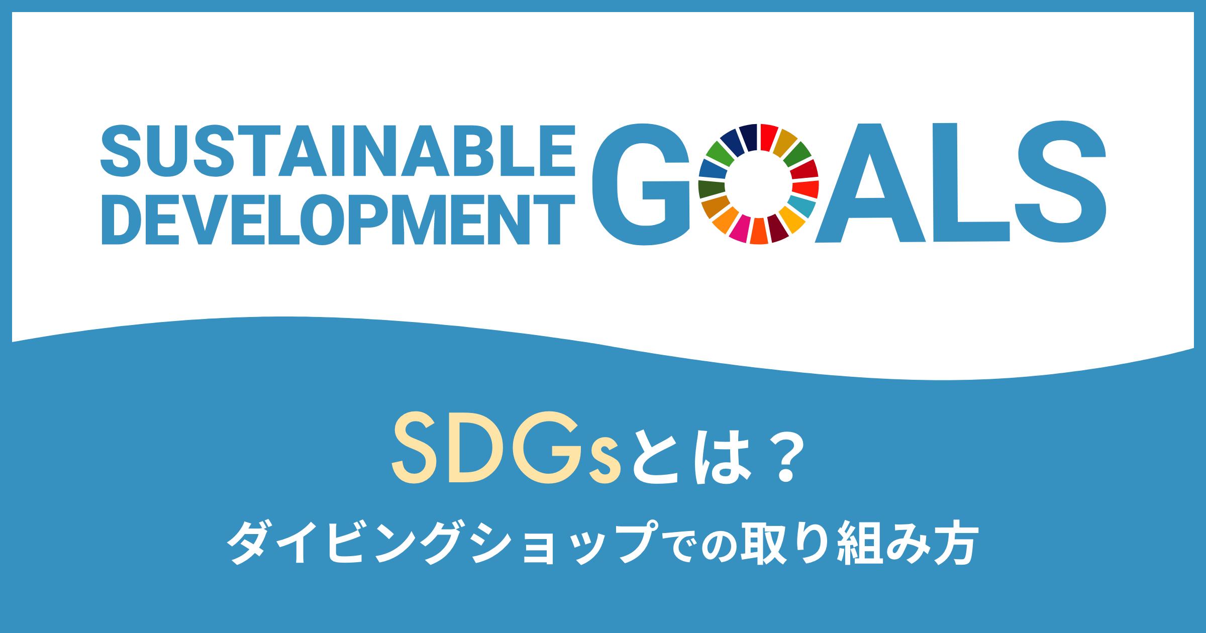 今話題SDGsとは?ダイビングショップでの取り組み方