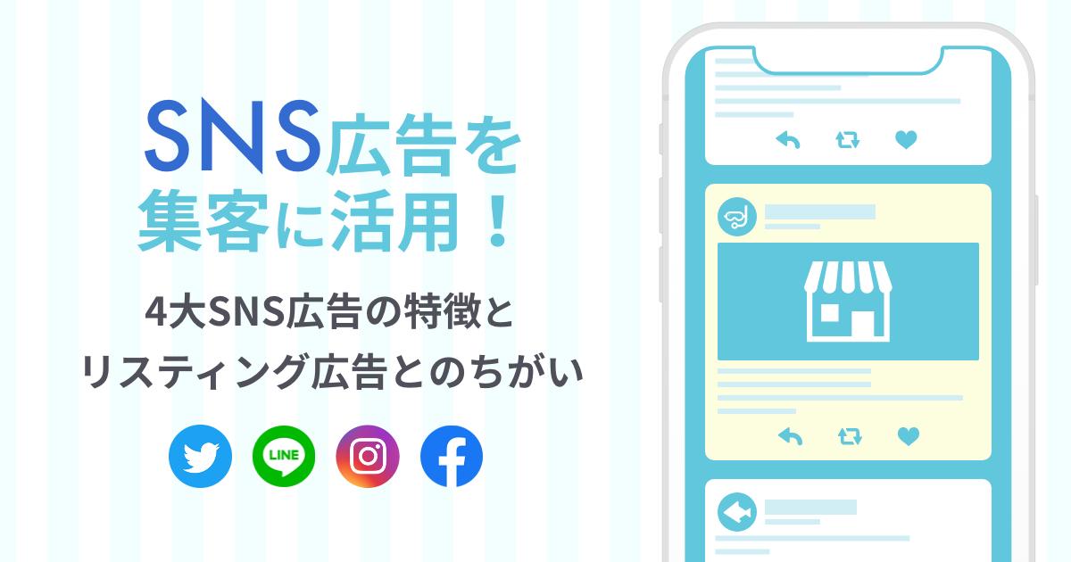 SNS広告を集客に活用しよう!4大SNS広告の特徴とリスティング広告とのちがい