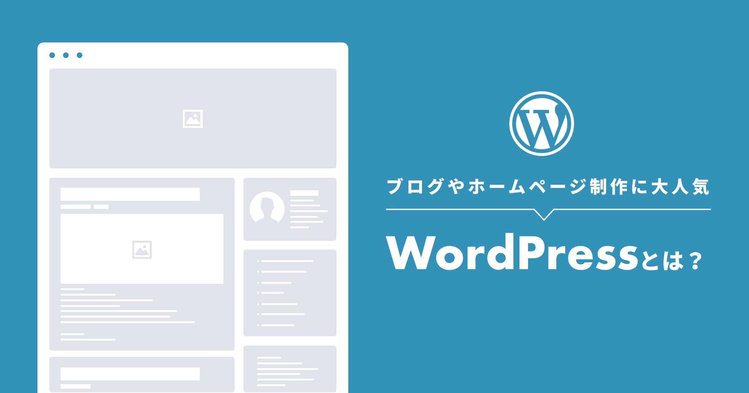 【ブログやホームページ制作に大人気】WordPress(ワードプレス)とは?