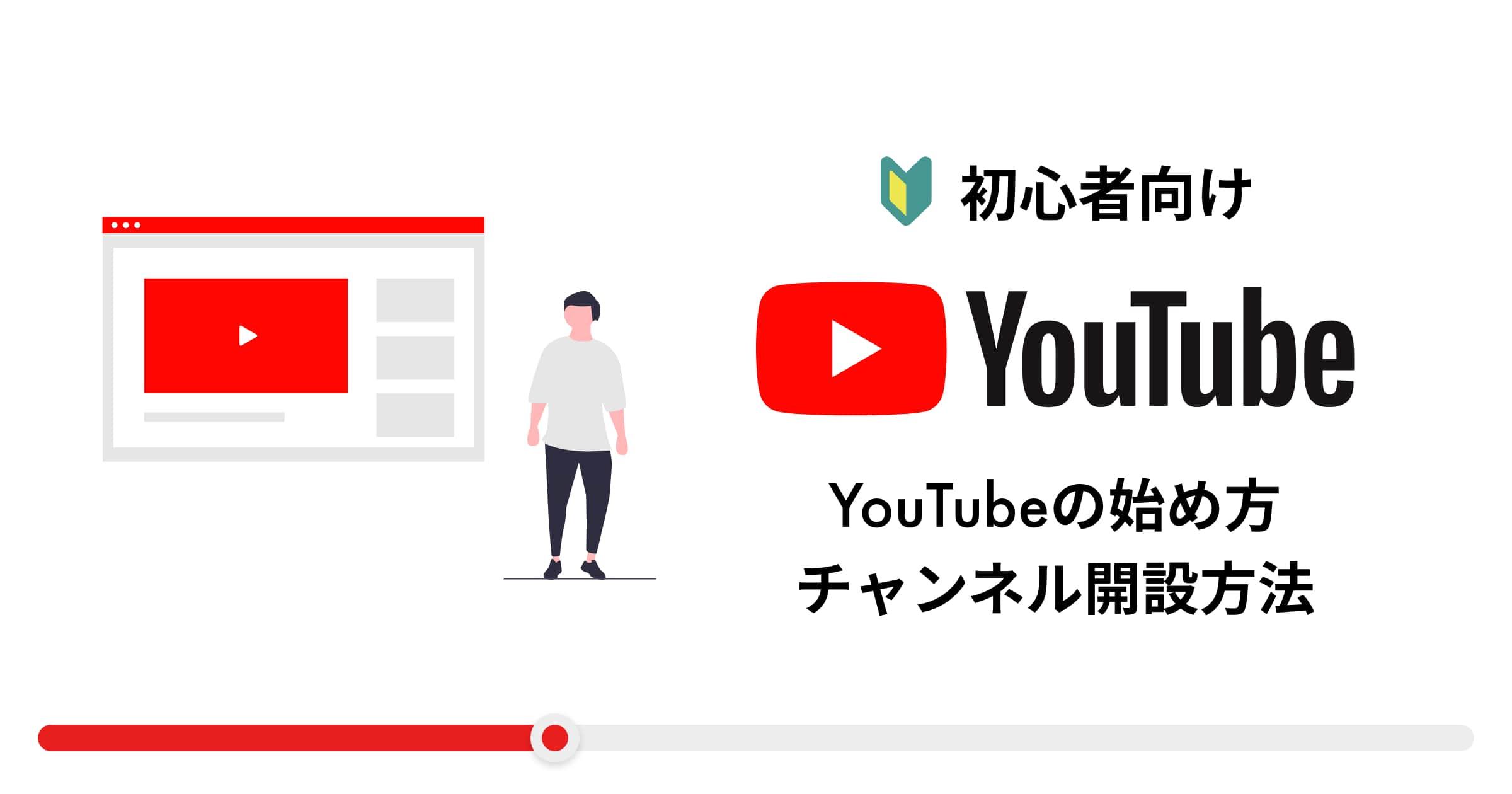 【集客ツール】初心者向けYouTubeの始め方・チャンネル開設方法!