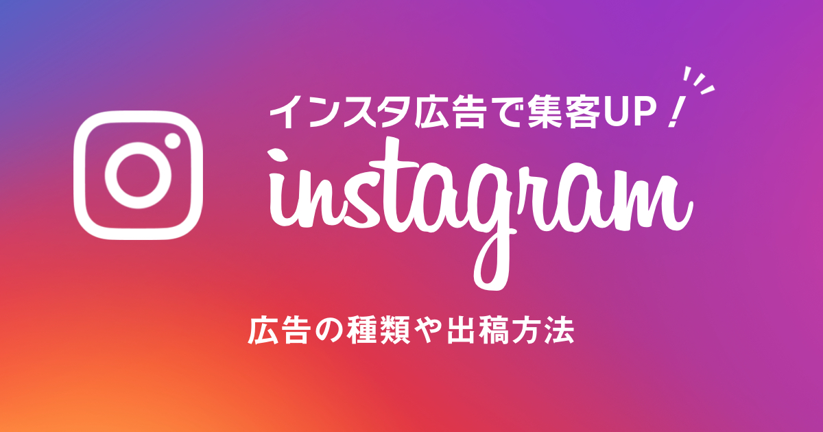 Instagram広告で集客UP!広告の種類や出稿方法をまるっと紹介