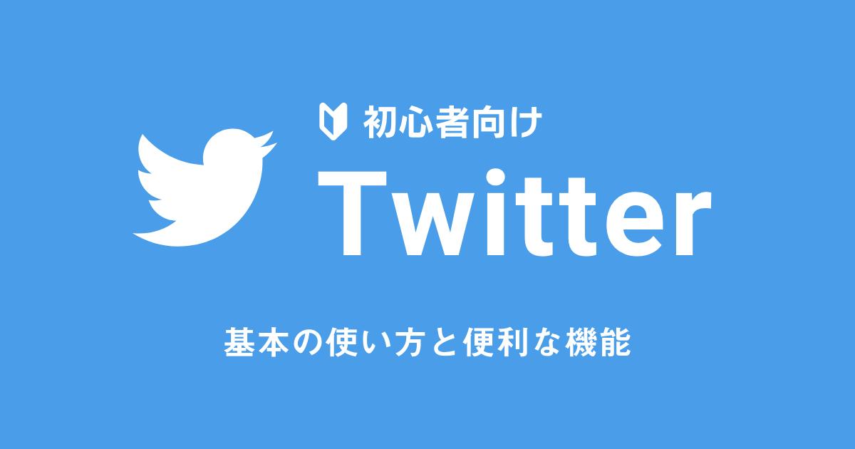 Twitterの用語や機能を学んで楽しくコミュニケーションをしよう!
