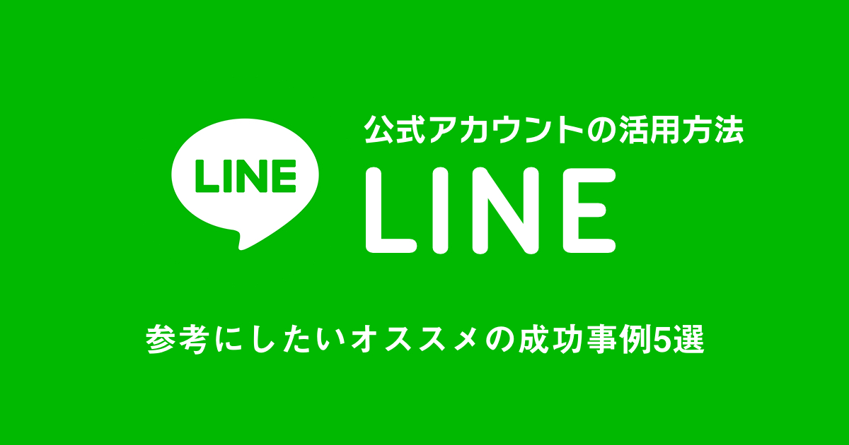 LINE公式アカウントの活用方法!参考にしたいオススメの成功事例5選