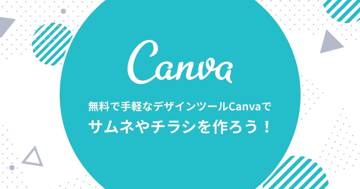 Canvaとは?無料で手軽なデザインツールでサムネやチラシを作ろう!