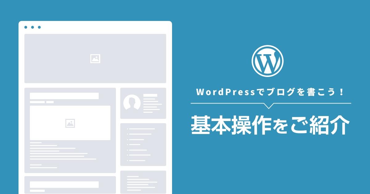 WordPressでブログを書こう!本当に使える基本操作だけをご紹介